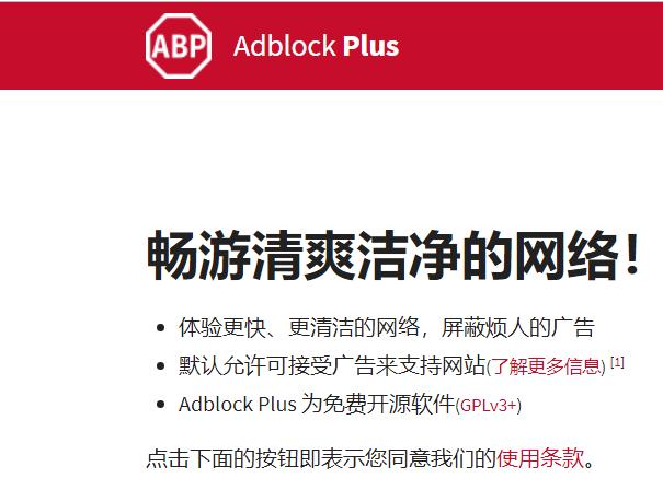 Adblocl.png