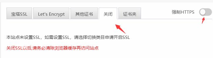 宝塔关闭SSL.png