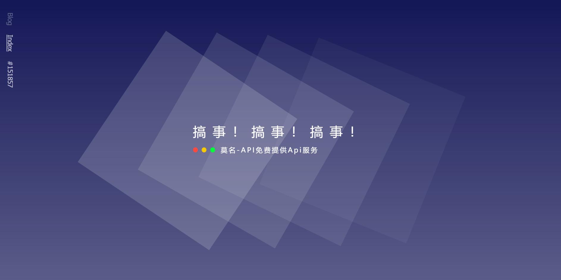 莫名API.png